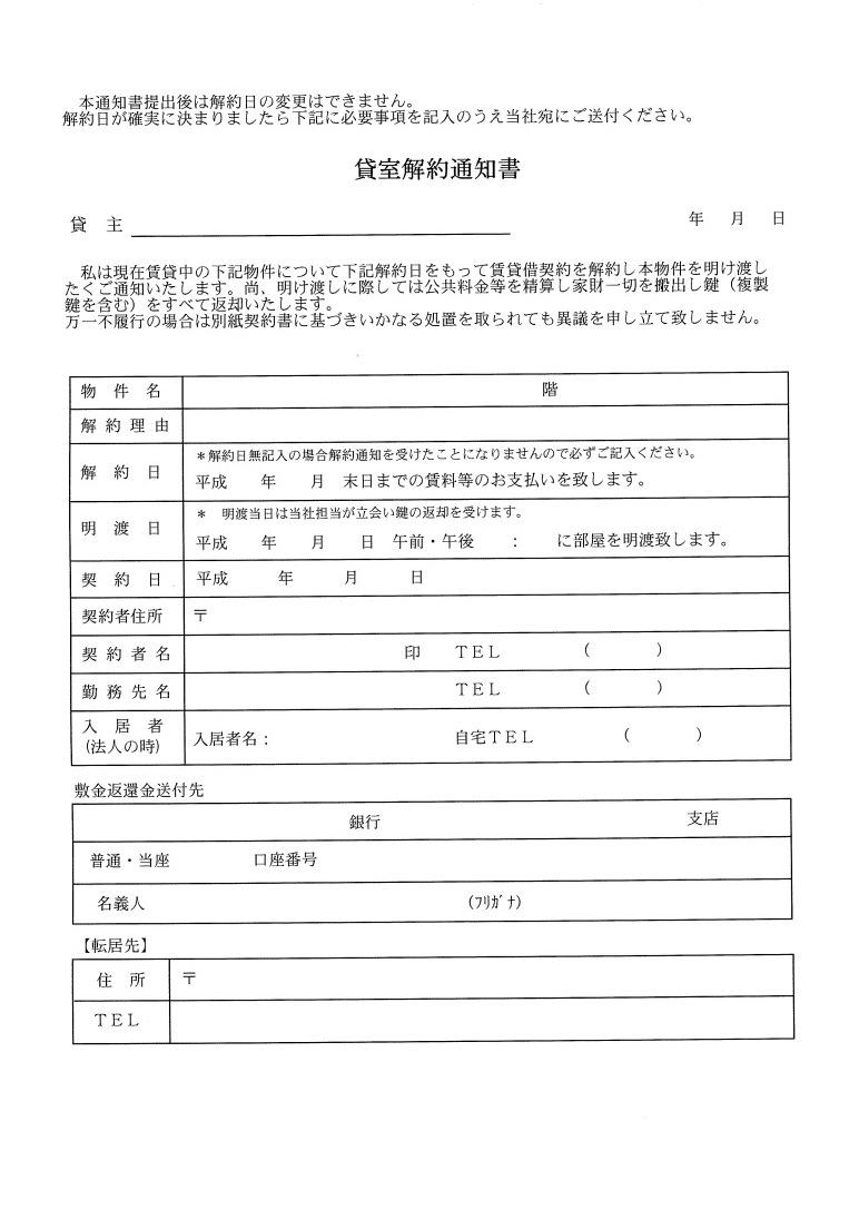 解約通知書 - エーピーエム株式会社